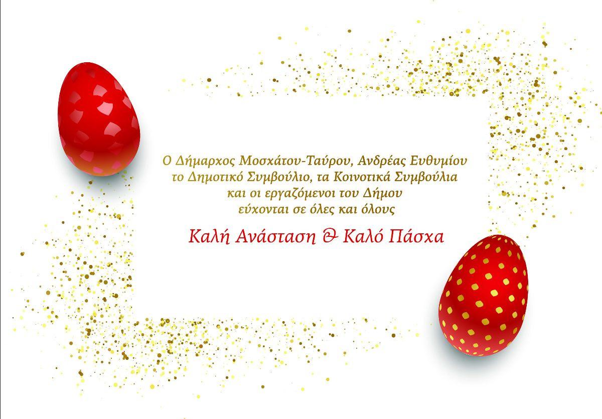 Πασχαλινές ευχές από τον Δήμο Μοσχάτου-Ταύρου