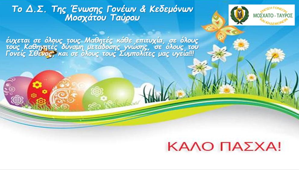 Πασχαλινές ευχές από την Ένωση Γονέων & Κηδεμόνων Μοσχάτου - Ταύρου