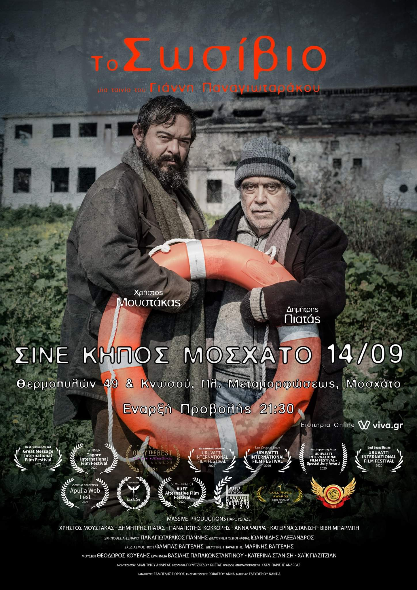 Η πολυβραβευμένη ταινία ΤΟ ΣΩΣΙΒΙΟ, πάει Μοσχάτο!