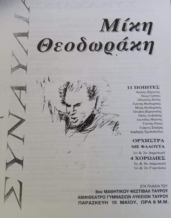 Μίκης Θεοδωράκης, ένας οικουμενικός Έλληνας