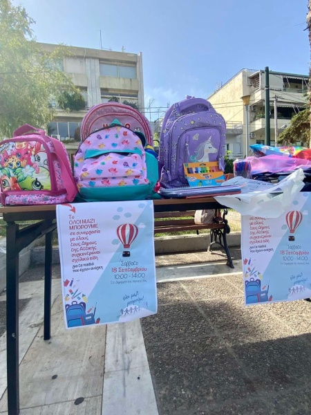 Ο Δήμος Μοσχάτου-Ταύρου συγκέντρωσε σχολικά είδη για τα παιδιά που έχουν ανάγκη