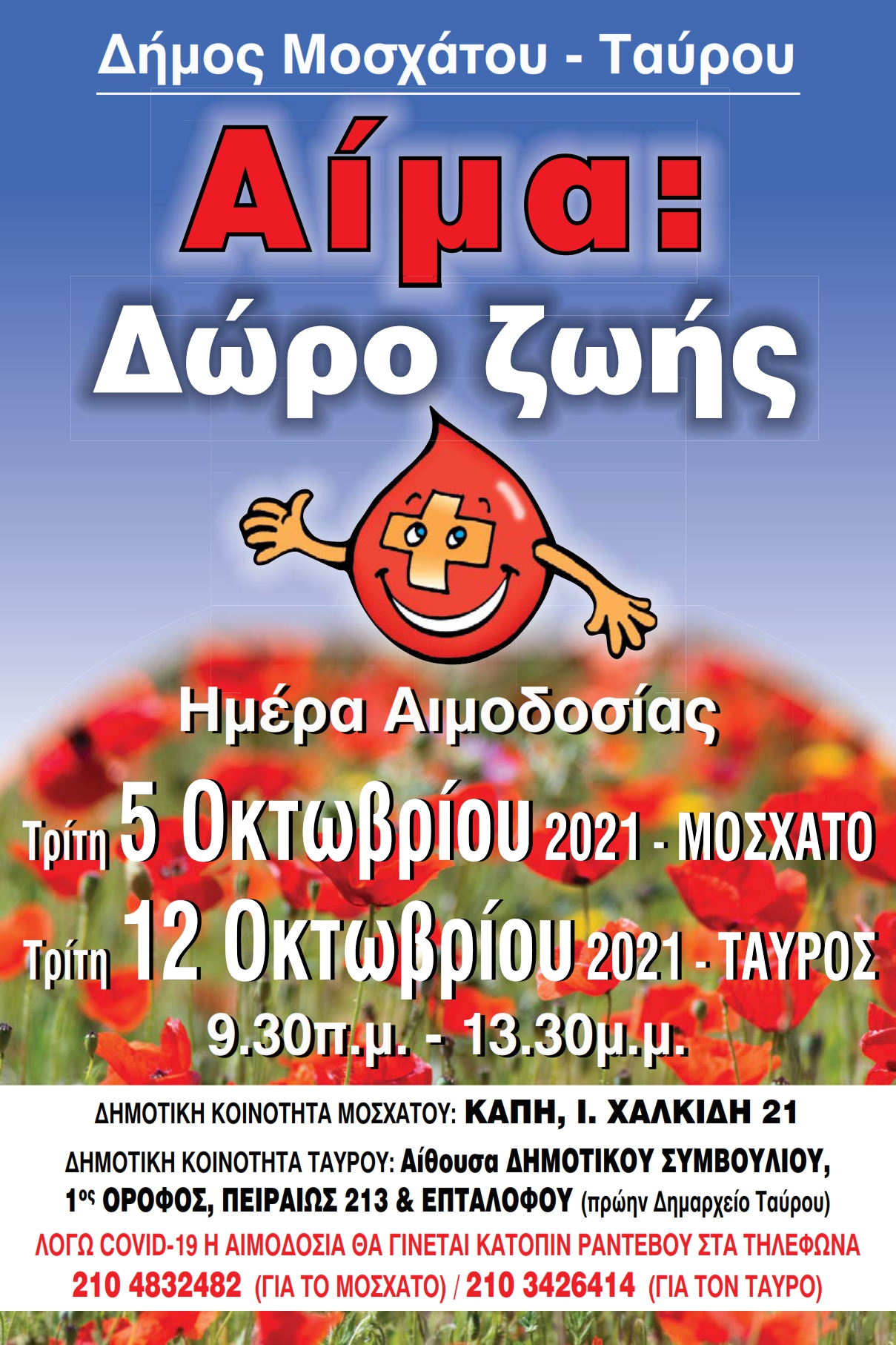 Εθελοντική αιμοδοσία Δήμου Μοσχάτου-Ταύρου στις 5 και 12 Οκτωβρίου