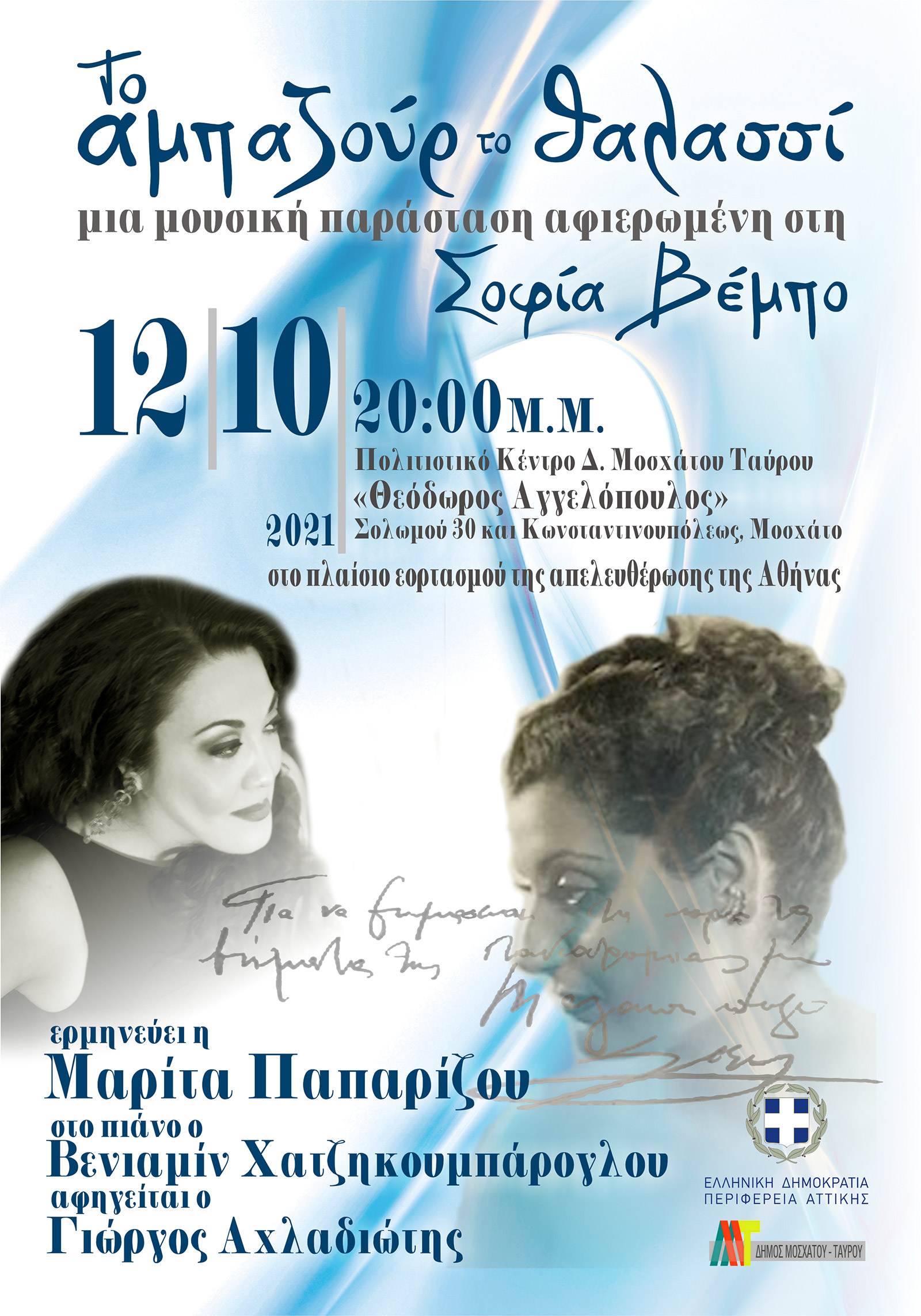 Μουσική παράσταση αφιερωμένη στη Σοφία Βέμπο – Τρίτη 12 Οκτωβρίου στις 20:00, στο Πολιτιστικό Κέντρο