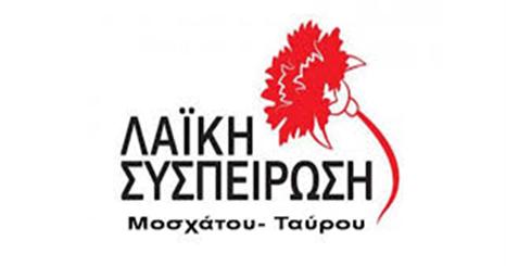 Ανακοίνωση Λαϊκής Συσπείρωσης Μοσχάτου Ταύρου για την υποβάθμιση της περιοχής του Ταύρου.