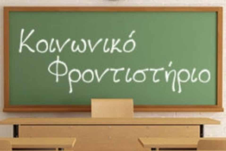 Δήμος Μοσχάτου-Ταύρου: Δελτίο Τύπου και κάλεσμα στους εκπαιδευτικούς για το Κοινωνικό Φροντιστήριο